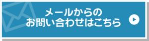 メルアド登録バナー.png