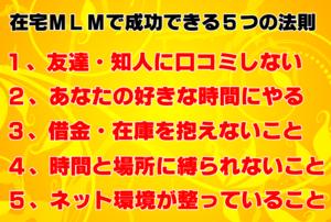 在宅MLMで成功できる5つの法則.png