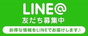 LINE@ 友達登録.jpg